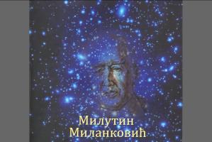 Милутин Миланковић